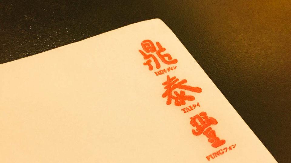 Din Tai Fung – Đỉnh cao nghệ thuật Dimsum