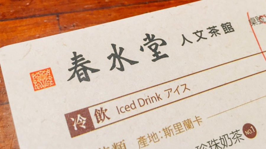 Trà sữa Chui Shui Tang